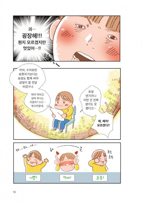 수화배우는만화_본문 최종-12