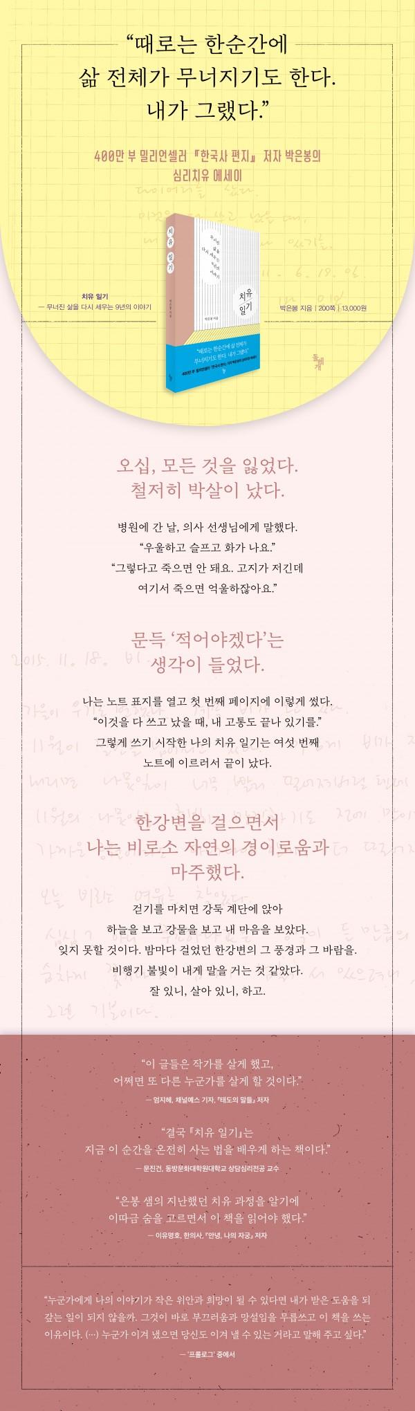 치유일기_상세페이지